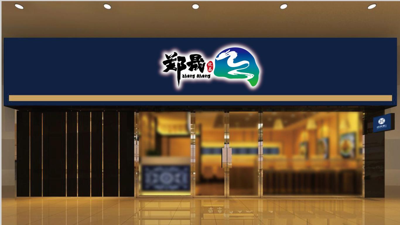 郑晟面食加工公司LOGO设计中标图4