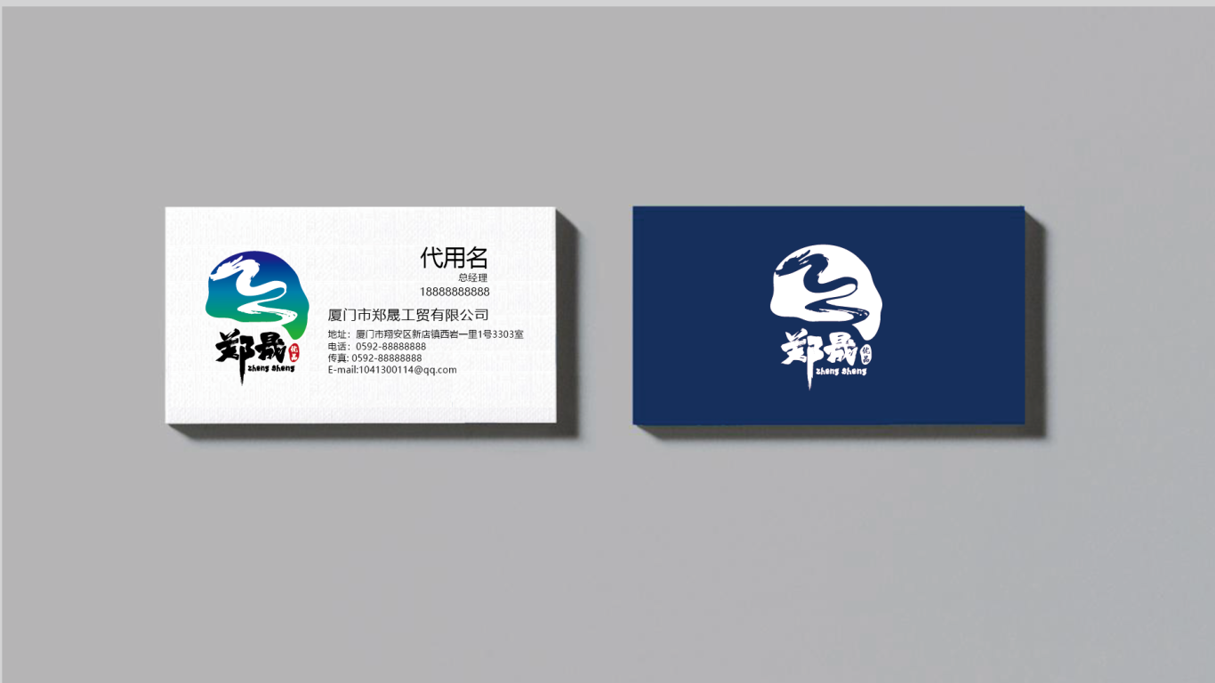 郑晟面食加工公司LOGO设计中标图3