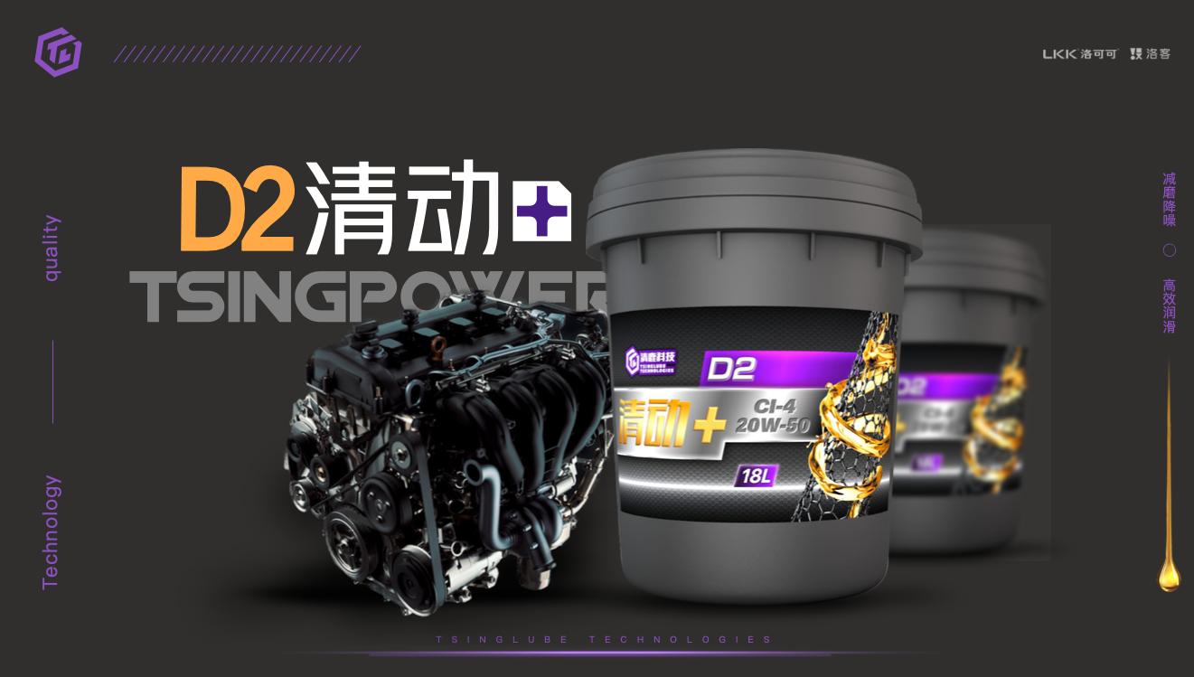 清鹿科技汽機油柴機油包裝設計案例圖11