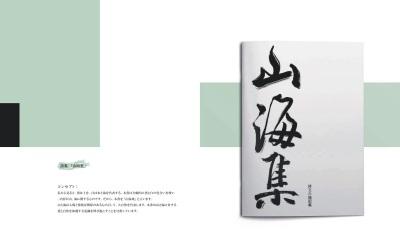 诗集《山海集》书本设计