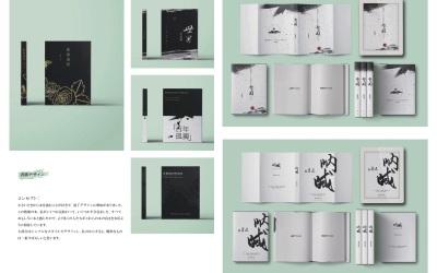書本封面設計和內頁裝幀