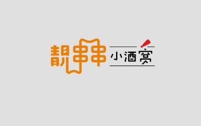 靚串串小酒窩logo餐飲店設計