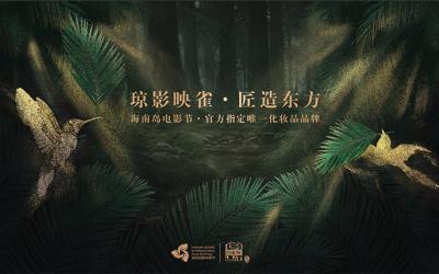 百雀羚X海南電影節視覺KV