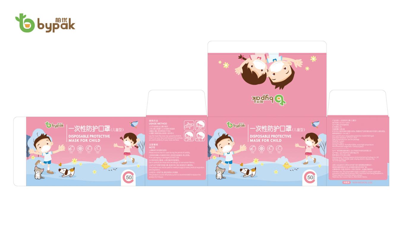 柏优bypak儿童防护口罩品牌包装设计中标图4