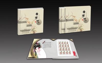 中国邮政黄梅戏专题纪念邮册