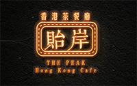北京貽案港式茶餐廳設計