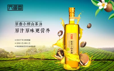 六道香山茶油產品海報