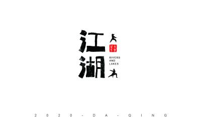 字體設計——江湖——民俗客棧