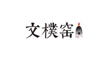 文檏窯品牌logo設計