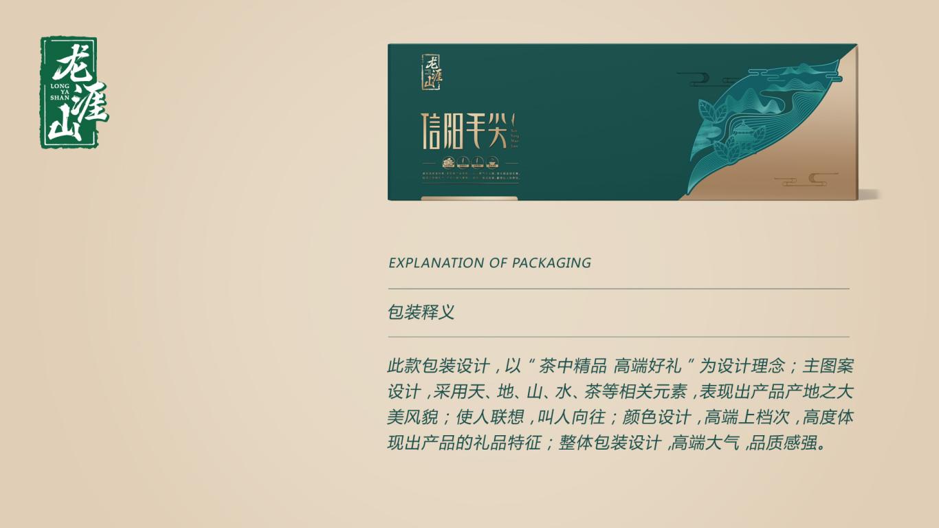 龙涯山礼品茶包装设计中标图4