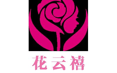 花云禧美容logo設計