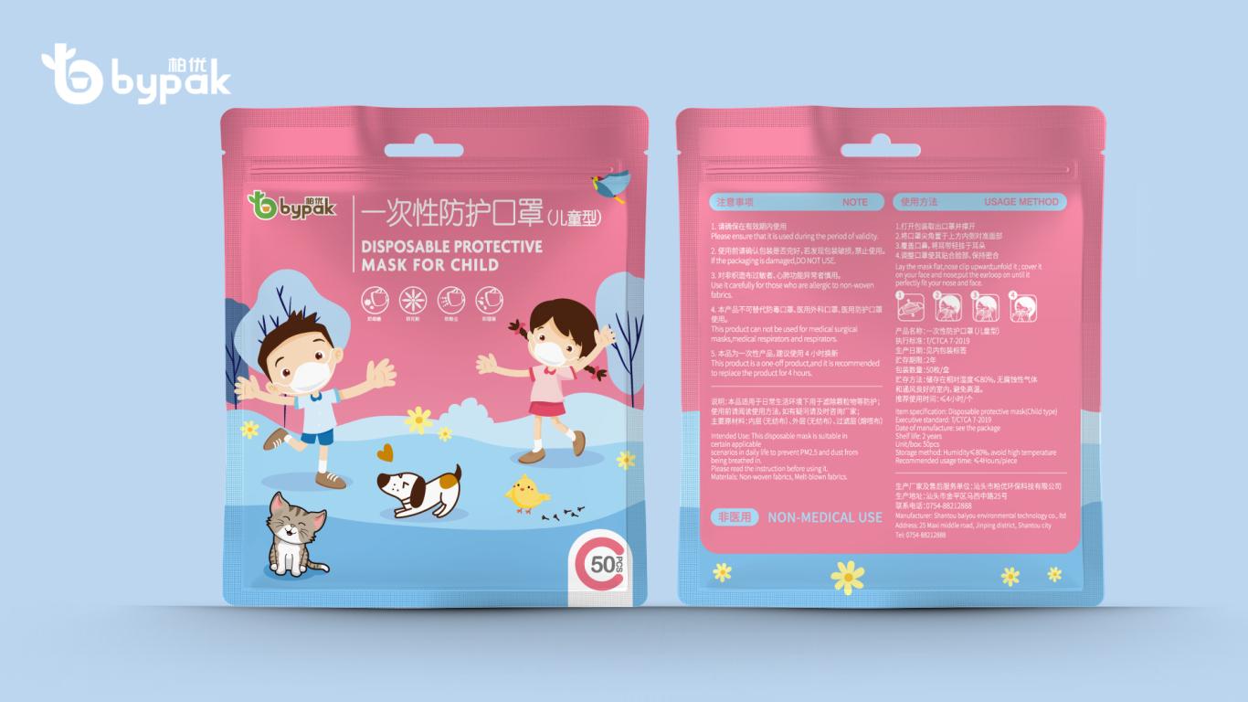 柏优儿童口罩品牌包装中标图1