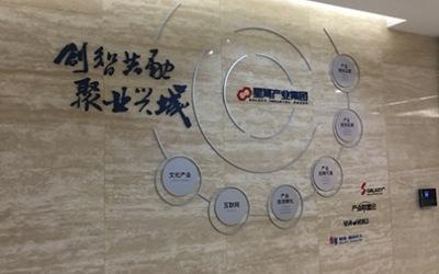 星河产业集团形象墙设计