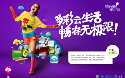 中国移动数字业务广告设计