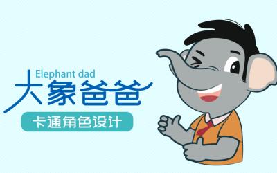 大象爸爸卡通形象設計