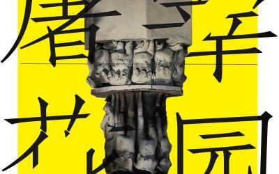 陶瓷艺术展海报