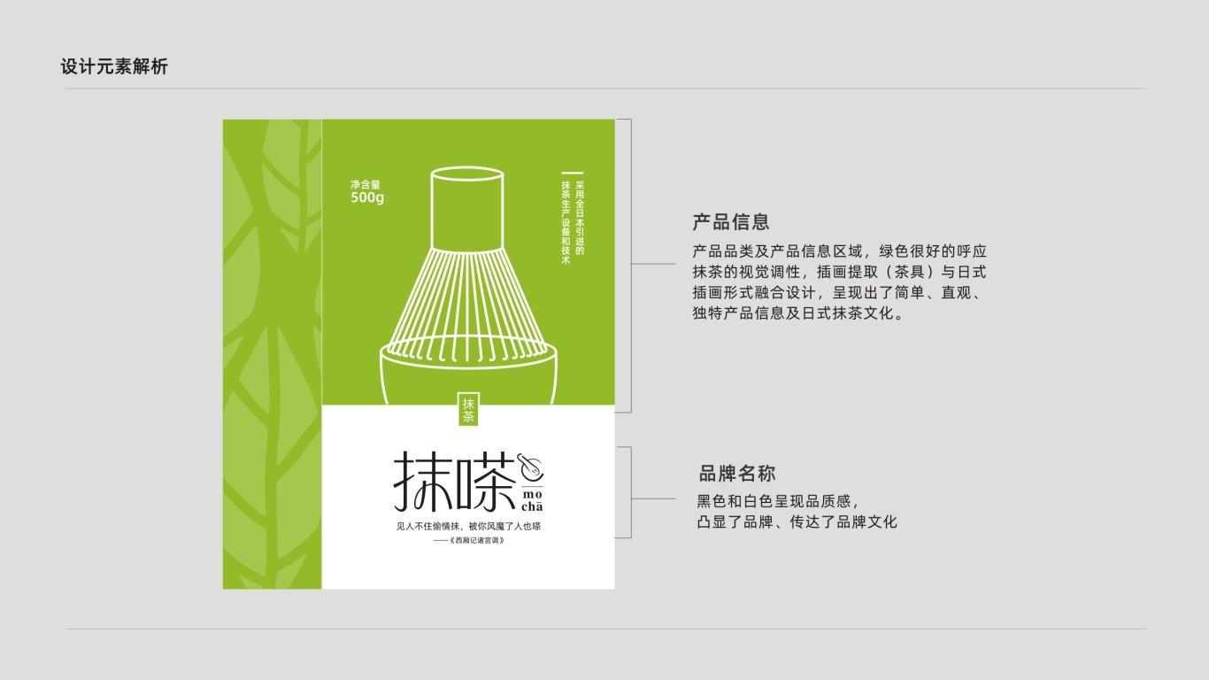 抹嗏品牌包装设计中标图1