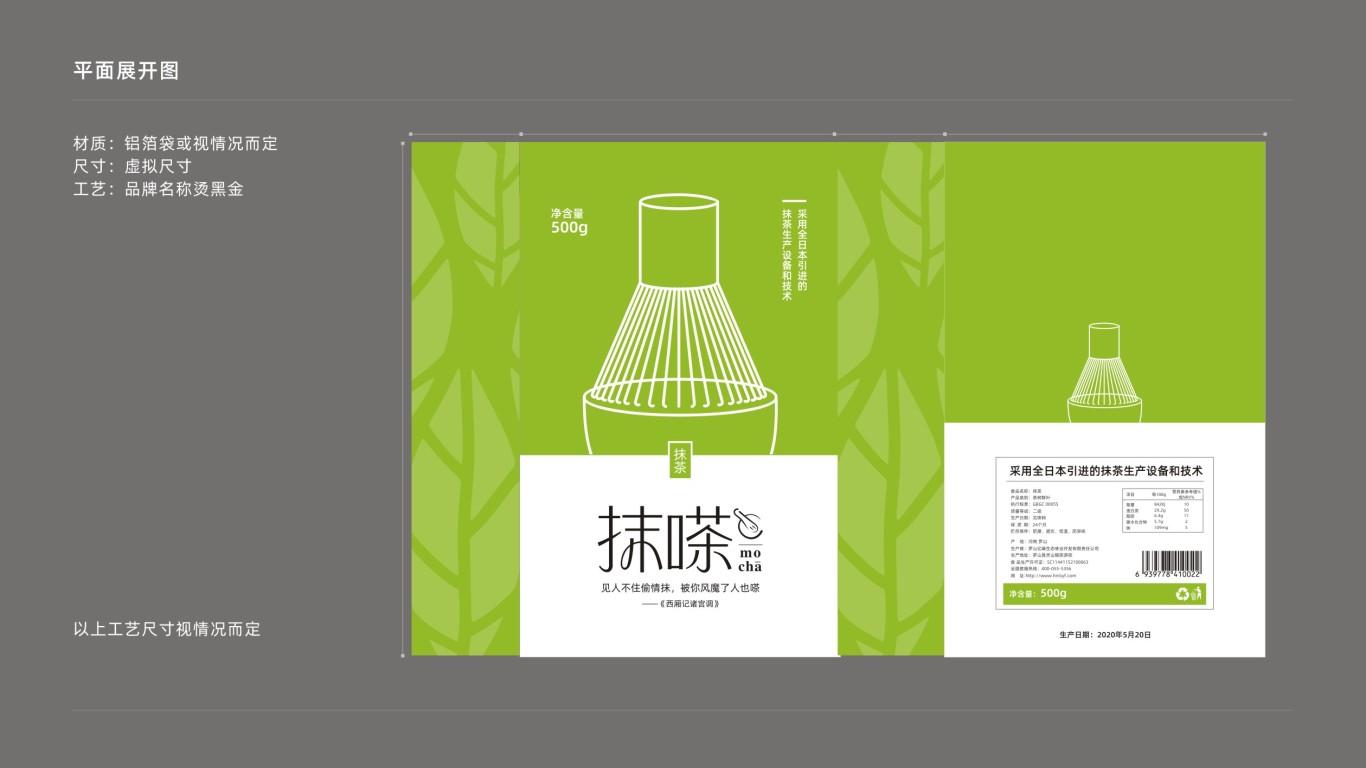 抹嗏品牌包装设计中标图2