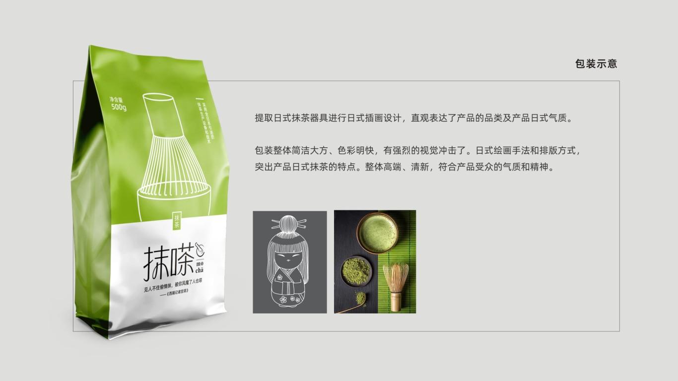 抹嗏品牌包装设计中标图0