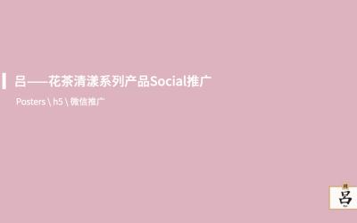 吕洗发水花漾清茶系列socia...