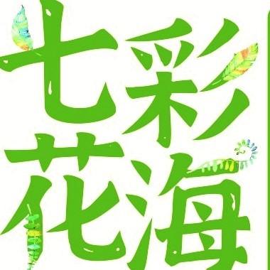 七彩花海生態園土雞土雞蛋海報設...
