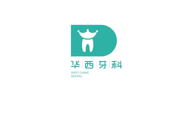 华西牙科logo提案稿