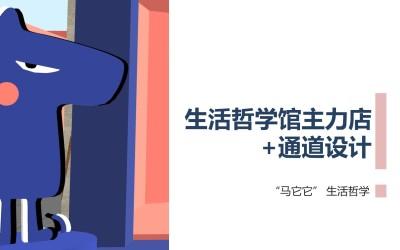 大華錦繡時代IP商業空間設計