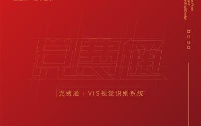 中信银行-党费通APP标志乐天堂fun88备用网站