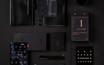 单向空间-文创类产品设计