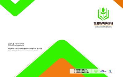 香港新磷供應鏈宣傳冊