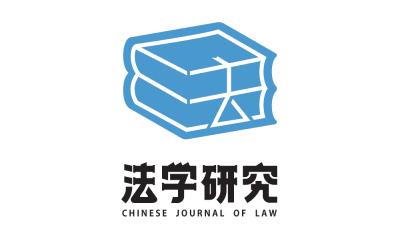 中国社科院刊物《法学研究》LO...