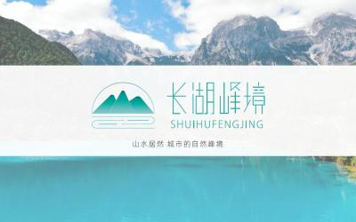 長湖峰境LOGO提案