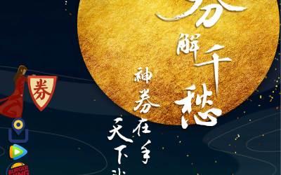 中国银行活动海报