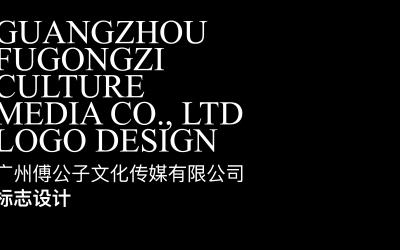 广州傅公子文化传媒有限公司