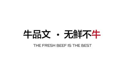 牛品文品牌全案