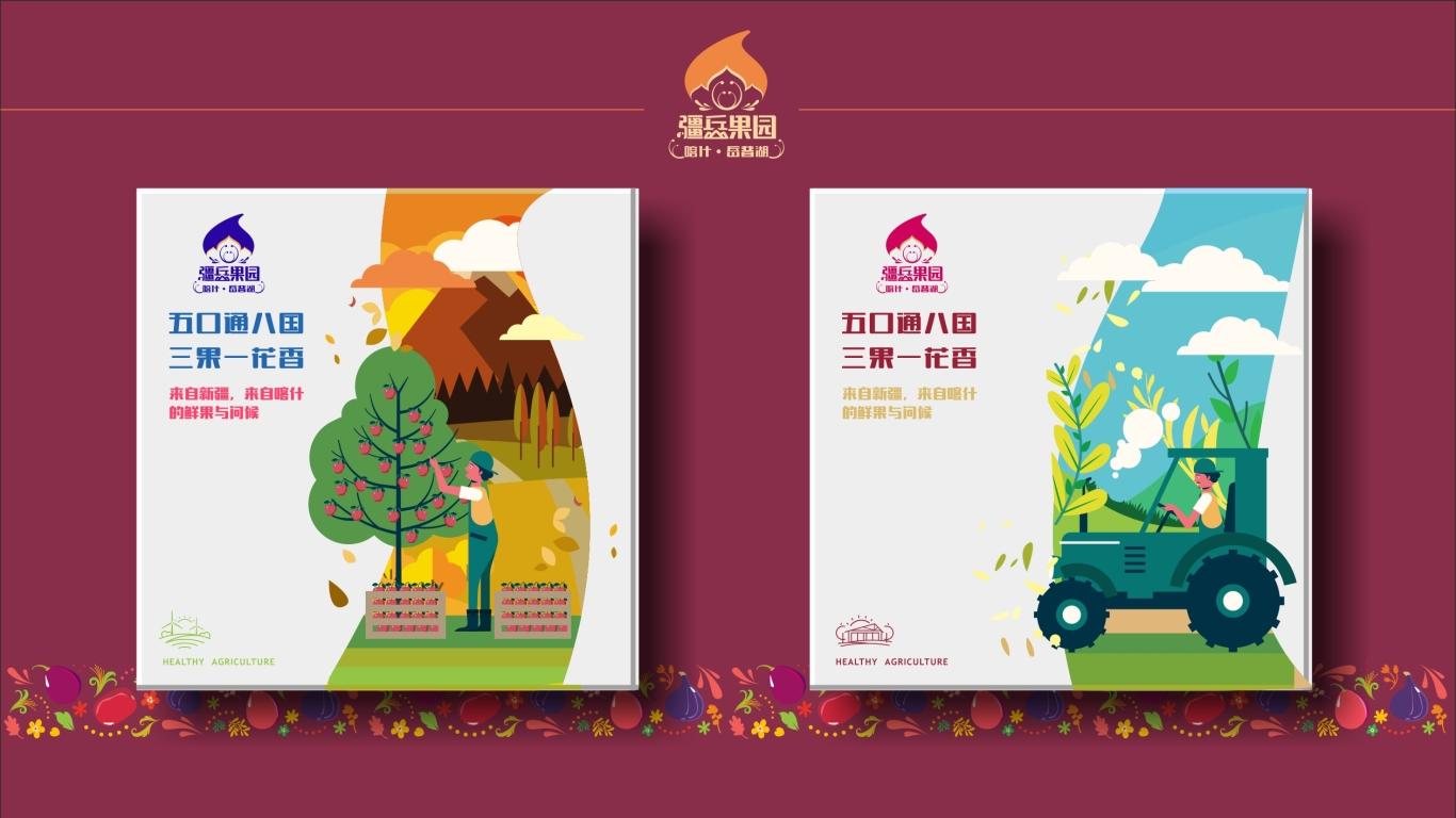 疆岳果园农产品品牌LOGO乐天堂fun88备用网站中标图6