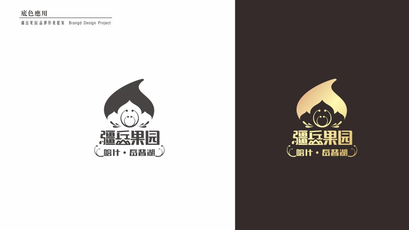 疆岳果园农产品品牌LOGO乐天堂fun88备用网站中标图2