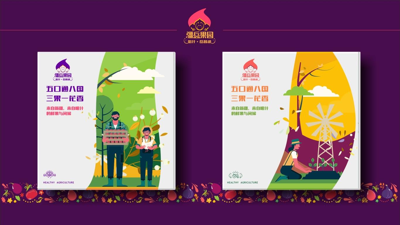 疆岳果园农产品品牌LOGO乐天堂fun88备用网站中标图5