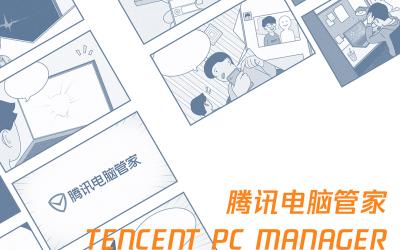 騰訊電腦管家-公眾號推廣漫畫