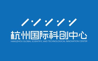 杭州科创中心