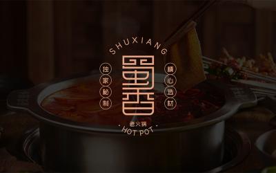 蜀香火鍋品牌設計
