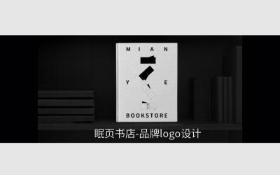眠頁書店品牌形象