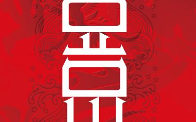 龍文化創意海報設計