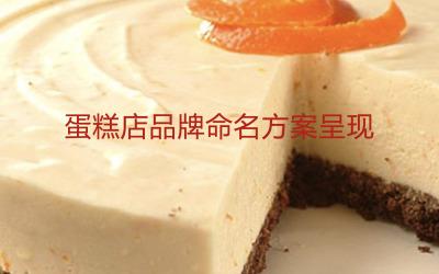 蛋糕店品牌命名