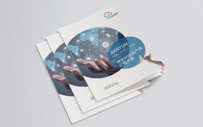 互聯網科技醫療畫冊
