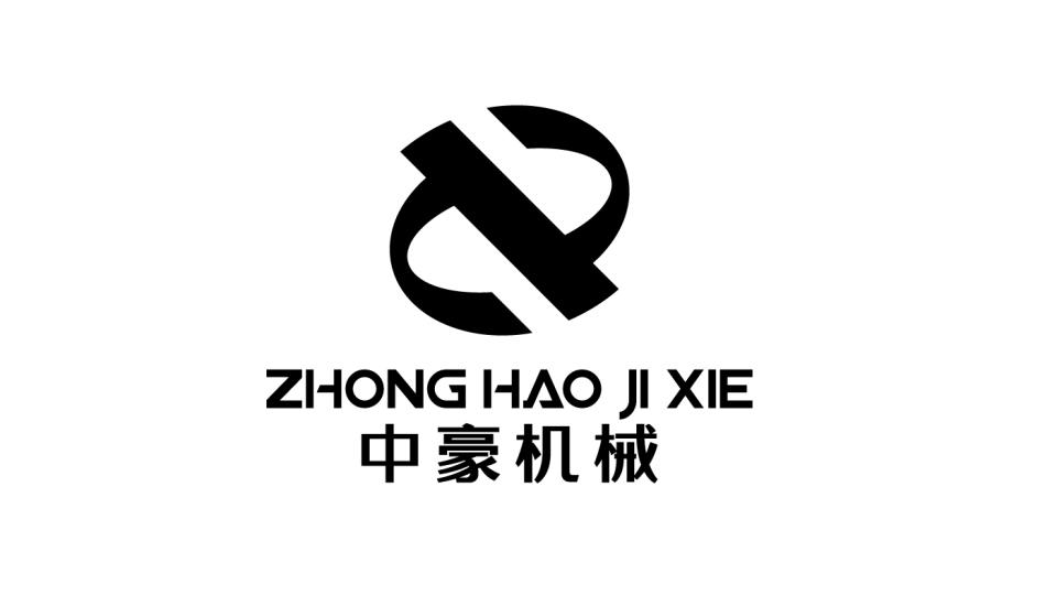 中豪機械公司LOGO設計