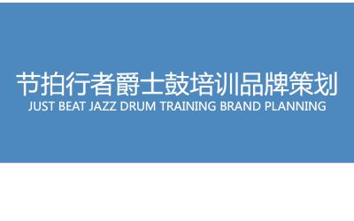 节拍行者音乐教育品牌策划