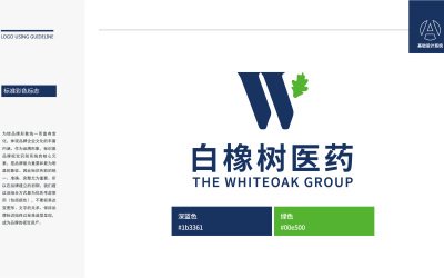 白橡樹國際股份有限公司LOGO...