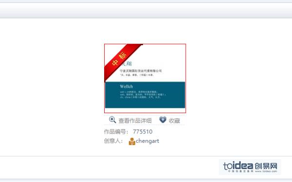 国际货运代理有限公司(中英文)命名设计
