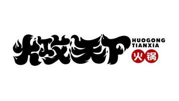 火攻天下火锅品牌LOGO乐天堂fun88备用网站